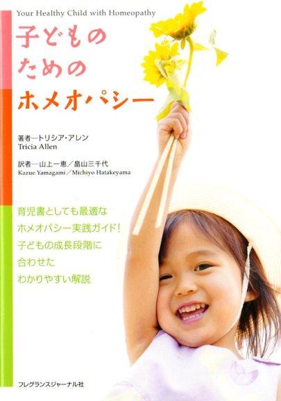 子どものためのホメオパシー(本)
