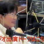 ラジオでゲストトークしました(2013.3月)