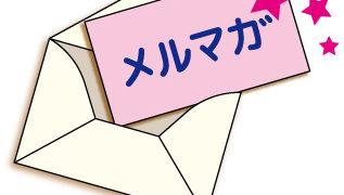 メルマガ&無料メール講座(全6回)